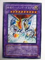 サイバー・エンド・ドラゴン マスターコレクション封入カード シークレットレア