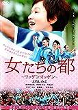 女たちの都 ワッゲンオッゲン [DVD] image