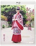 おふももちin沖縄[Blu-ray/ブルーレイ]