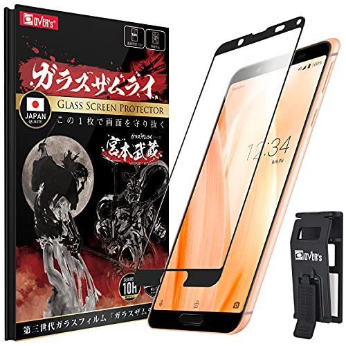 湾曲まで覆える 3D 全面保護 日本品質 AQUOS Sense3 用 ガラスフィルム SH-02M SHV45 アクオスセンス3 ライト 用 Android One S7 用 強化ガラス 保護フィルム 硬度10H らくらくクリップ付き OVER's 241-3d-bk
