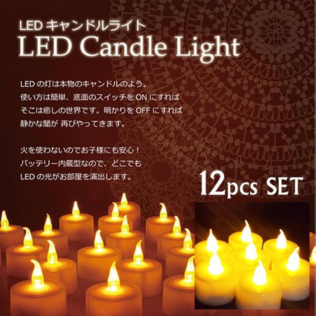 促す息を切らしてリム【クリスマス】電池式LEDキャンドルライト12個セット(ゆらぎオレンジ)☆火を使わない簡単LEDキャンドル クリスマス?パーティーシーンに(テスト電池付き)※光がゆらぎます