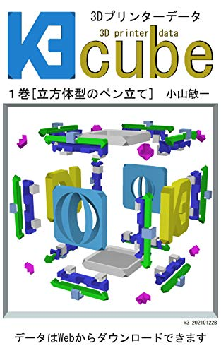 3D printer data k3cube volume 1 cube penstand (Japanese Edition)