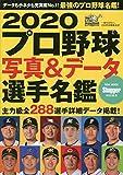 Slugger特別編集 2020 プロ野球写真&データ選手名鑑