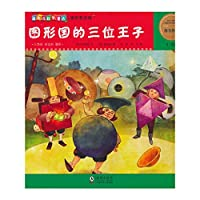 Popcorn mathematical fairy tale: Graphic State three princes(Chinese Edition)