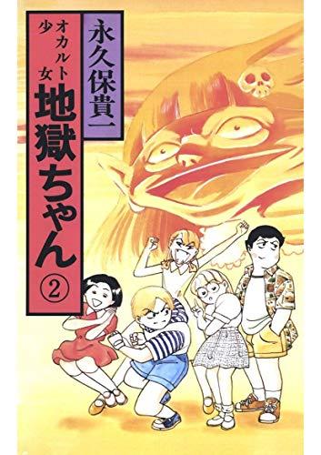 オカルト少女地獄ちゃん(2)