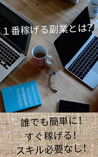ICHIBANKASEGERUFUKUGYOUTOHA (Japanese Edition)