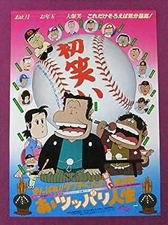 L5955アニメポスターがんばれタブチくんあぁツッパリ人生原作:いしいひさいち