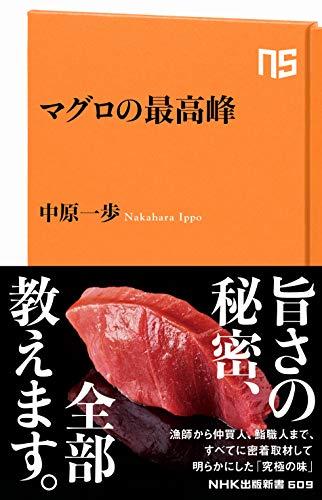 [画像:マグロの最高峰 (NHK出版新書)]