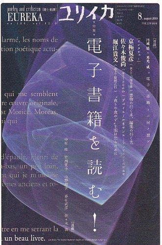 ユリイカ2010年8月号 特集=電子書籍を読む!