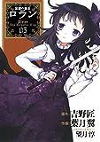 コミック 忘却の覇王ロラン 5巻 (デジタル版ガンガンコミックスONLINE)