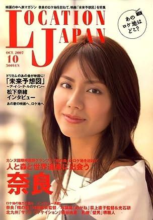 Location Japan (ロケーション ジャパン) 2007年 10月号 [雑誌]