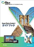 Zoner Photo Studio X ガイドブック【A4サイズ、78ページ、フルカラー本】