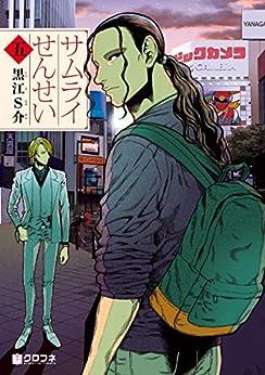 [黒江S介]のサムライせんせい五 (クロフネコミックス)