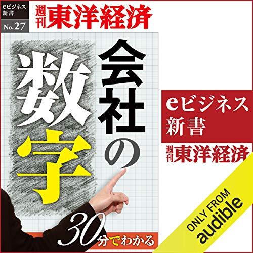 『30分でわかる「会社の数字」 (週刊東洋経済eビジネス新書 No.27)』のカバーアート