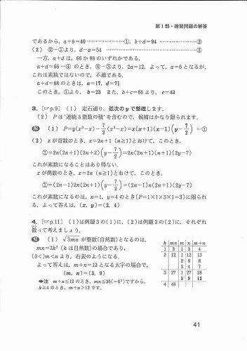 『解法のエッセンス/整数編 (高校への数学)』の3枚目の画像