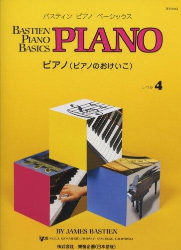 ピアノベーシックス ピアノ(ピアノのおけいこ) レベル 4 (バスティンピアノベ-シックス) (バスティンピアノベーシックス)
