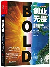 Bold: How to Go Big, Create Wealth and Impact the World/Simplified Chinese Edition创业无畏:指数级成长路线图