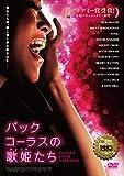 バックコーラスの歌姫たち [DVD] image