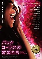 バックコーラスの歌姫たち [DVD]