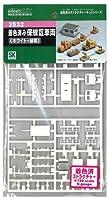 Nゲージ 2532 着色済み 保線区車両 (ホワイト+緑帯)