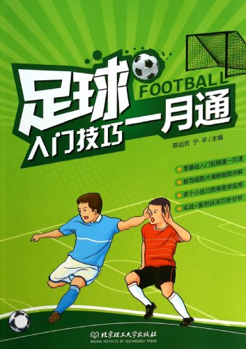 Soccer Tips for Beginners January through(Chinese Edition)