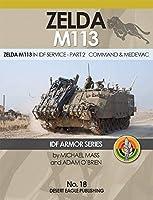 ゼルダ M113 パート2 ZELDA M113 In IDF SERVICE- PART 2 COMMAND & MEDEVAC