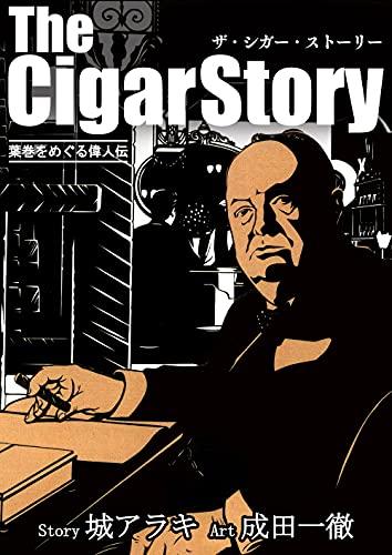 The Cigar Story 葉巻をめぐる偉人伝