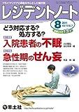 レジデントノート 2011年8月号 Vol.13 No.7 どう対応する? 処方する? 第1特集 入院患者の不眠/第2特集 急性期のせん妄