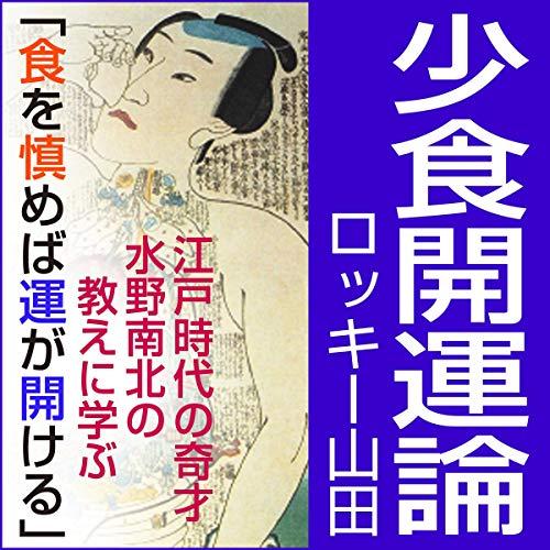 少食開運論: 江戸時代の奇才 水野南北の教えに学ぶ 「食を慎めば運が開ける」
