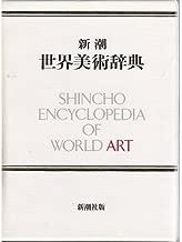 新潮世界美術辞典