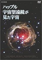 ハッブル宇宙望遠鏡が見た宇宙 HUBBLE SPACE TELESCOPE [DVD]