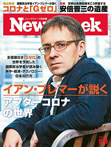 ニューズウィーク日本版 9/8号 特集イアン・ブレマーが説くアフターコロナの世界