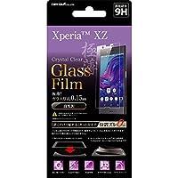 レイ・アウト Xperia XZ / XZs フィルム 液晶保護 ガラス 9H 光沢 0.15mm 貼り付けキット付 RT-RXPXZFG/CK15