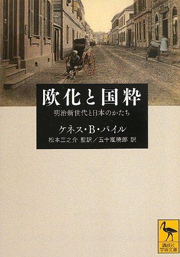 欧化と国粋――明治新世代と日本のかたち (講談社学術文庫)