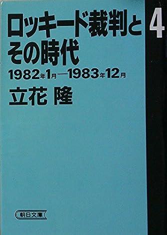 ロッキード裁判とその時代〈4 1982年1月―1983年12月〉 (朝日文庫)