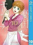 憂国のモリアーティ 10 (ジャンプコミックスDIGITAL)