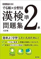 51gW9i WdyL. SL200  - 漢字検定/日本漢字能力検定