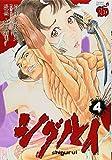 シグルイ 4 (チャンピオンREDコミックス)(山口 貴由)