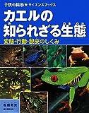 カエルの知られざる生態―変態・行動・脱皮のしくみ (子供の科学サイエンスブックス)