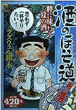 酒のほそ道 夏の酒スペシャル (Gコミックス)