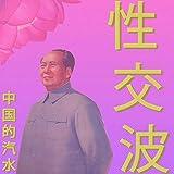 Vaporwave for China