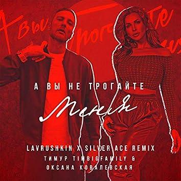 А вы не трогайте меня (Lavrushkin & Silver Ace Remix)