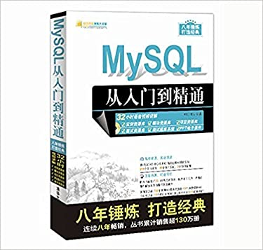 MySQL从入门到精通(附DVD光盘)
