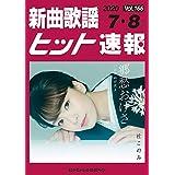 新曲歌謡ヒット速報 Vol.166 2020 7・8月号