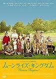 ムーンライズ・キングダム スペシャル・プライス [DVD] image