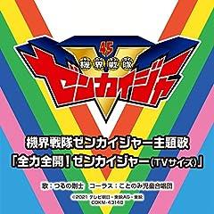 ささきいさお、堀江美都子「全界合体!ジュラガオーン」の歌詞を収録したCDジャケット画像