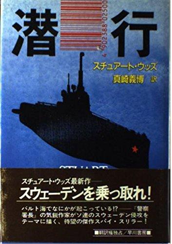 潜行 (Hayakawa Novels)の詳細を見る