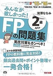 みんなが欲しかった! FPの問題集 2級・AFP 2015-2016年
