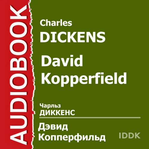 David Copperfield [Russian Edition] audiobook cover art