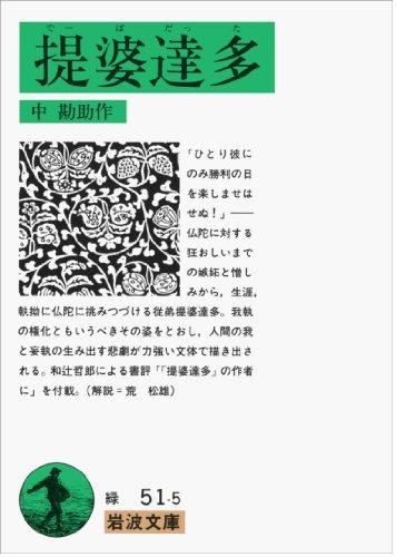 提婆達多(でーばだった) (岩波文庫 緑 51-5)の詳細を見る